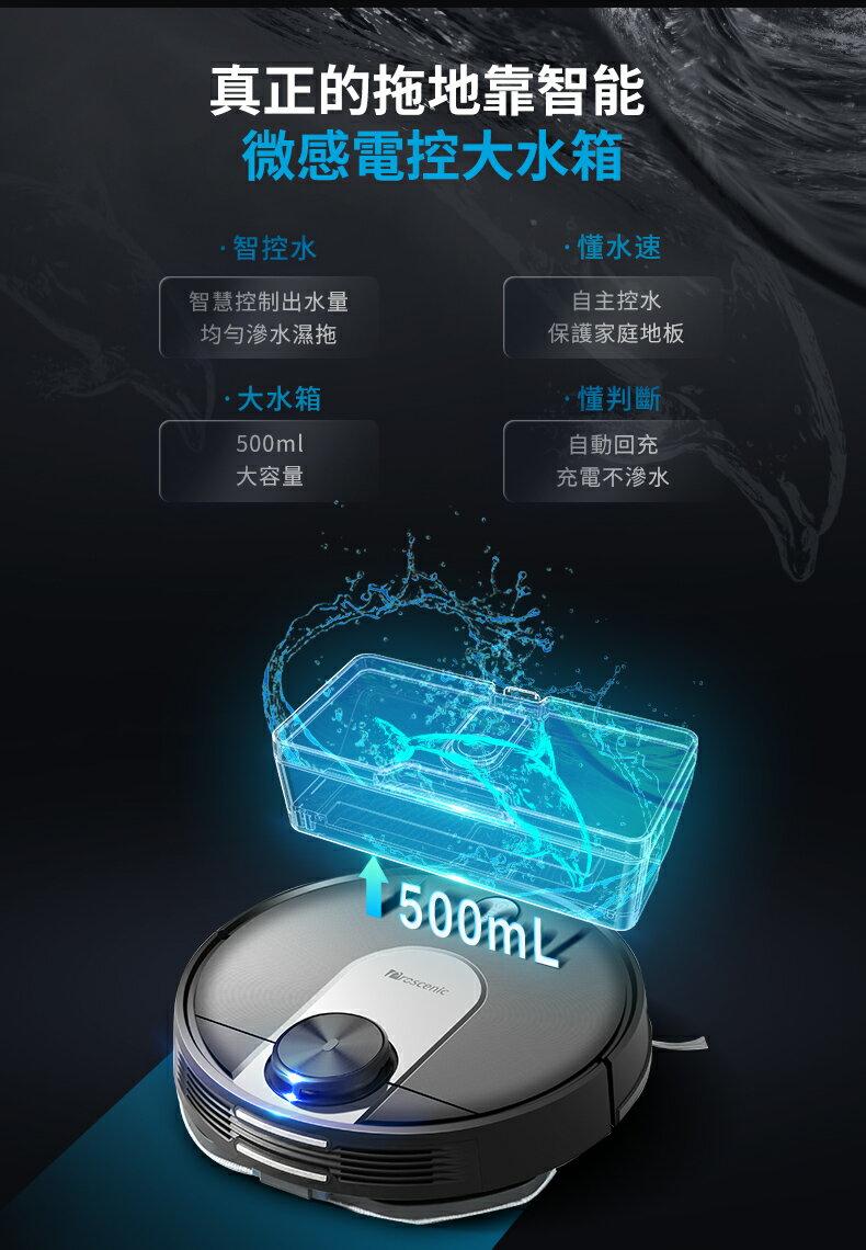 領券再折$168【Proscenic】台灣浦桑尼克 M7 WIFI雷射導航智慧型掃地機器人 4