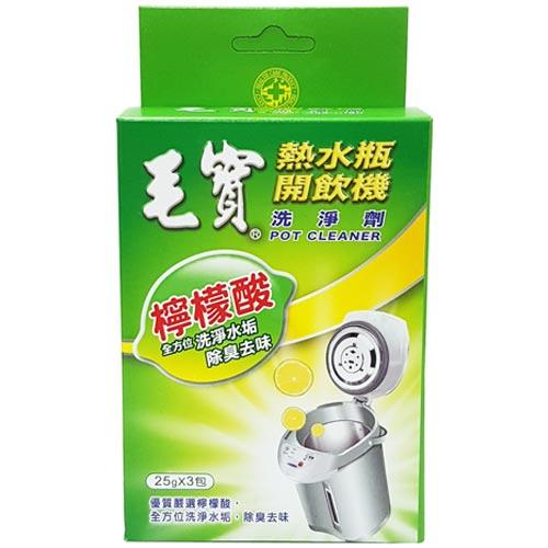 來易購:毛寶熱水瓶開飲機洗淨劑25gX3入