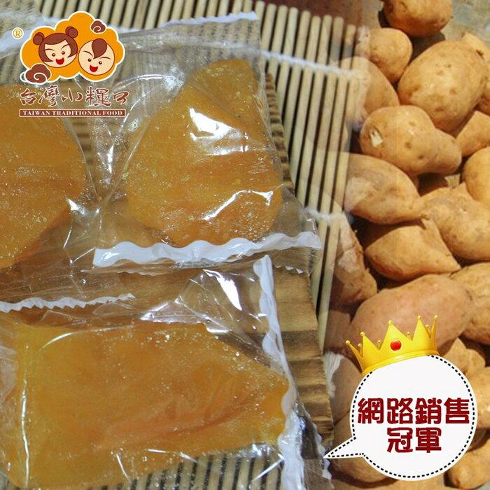 【台灣小糧口】蜜地瓜●黃金蜜蕃薯200g - 限時優惠好康折扣