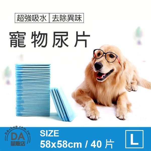 《居家用品任選四件88折》大狗專用L號 58*58 40片 除臭 吸水 寵物 尿布 寵物尿片 狗 尿墊 顏色隨機(V50-1545)