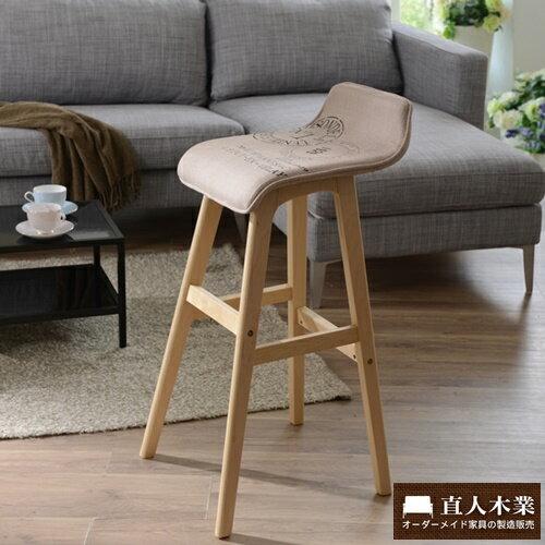 【日本直人木業】START生活美學吧椅