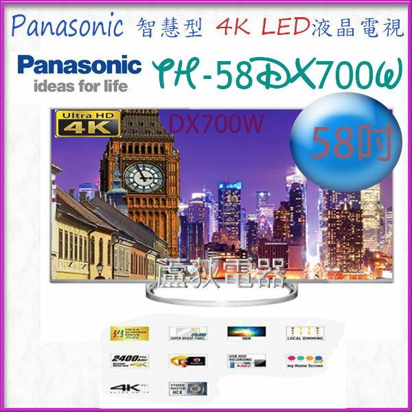 新品預購【國際~ 蘆荻電器】全新58吋【Panasonic 4K Ultra HD 液晶電視】TH-58DX700W