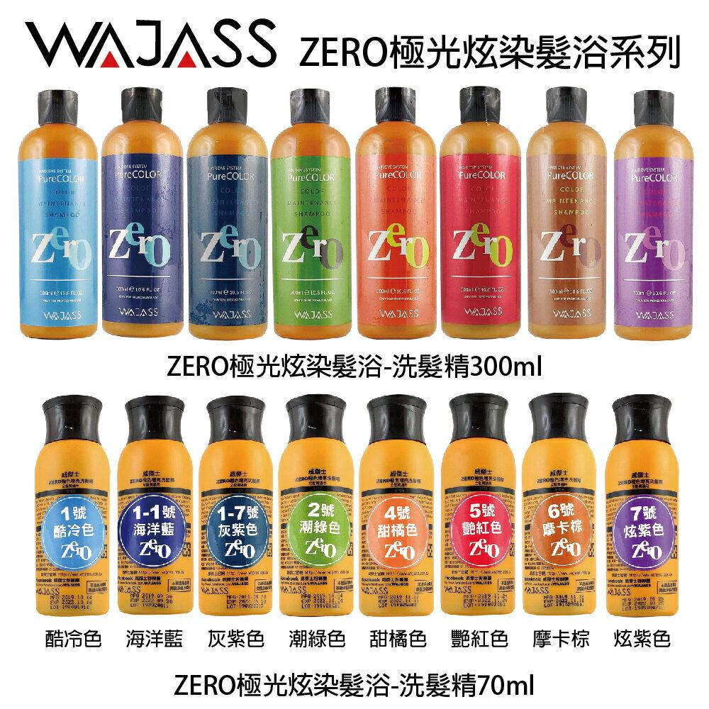 WAJASS威傑士 ZERO 酷冷色 / 海洋藍 / 灰紫色 / 潮綠色 / 甜橘色 / 艷紅色 / 摩卡棕 / 炫紫色 極色增亮洗髮精70 / 300ml 0