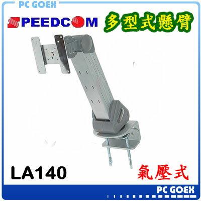 ☆pcgoex軒揚☆SPEEDCOMLA-140氣壓式液晶螢幕旋臂支撐架旋臂支架壁掛式
