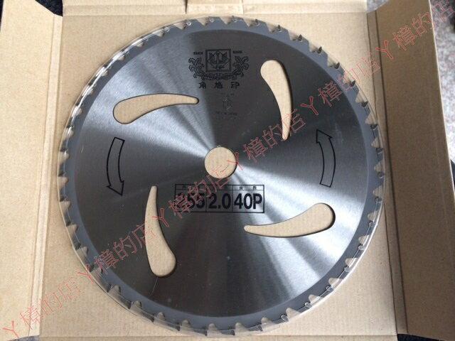 日本製 角鳩印 鎢鋼圓鋸片 割草片(割草機專用)255mm*25.4mm*40P 輕量化 強力安全型