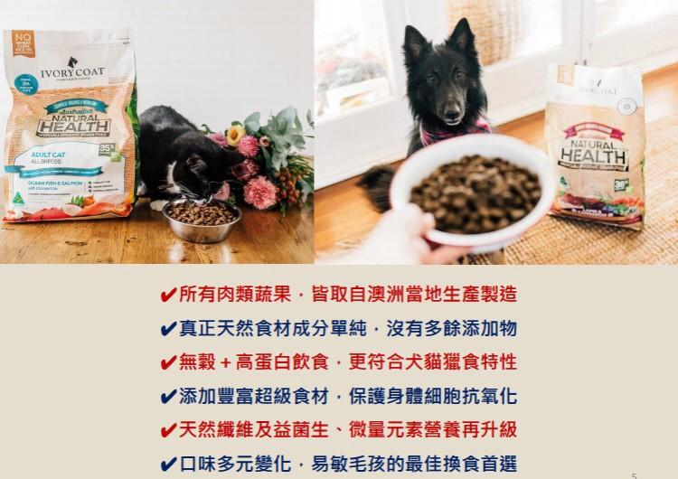 澳克騎士 狗飼料 2KG 無穀狗飼料 改善皮膚狀況 2