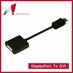Awesome 主動式DisplayPort To DVI 轉接器 支援 ATi Eyefinity A00240013