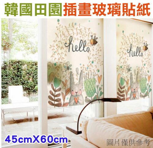 韓國田園插畫玻璃貼紙 浴室玻璃窗戶貼紙 靜電貼 不透明貼紙(小尺寸45cmX60cm)