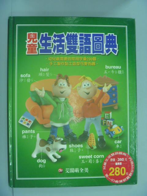 【書寶二手書T8/語言學習_YBK】兒童生活雙語圖典_宋如峰_附光碟