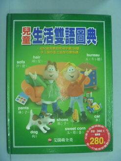 【書寶二手書T9/語言學習_YBK】兒童生活雙語圖典_宋如峰_附光碟