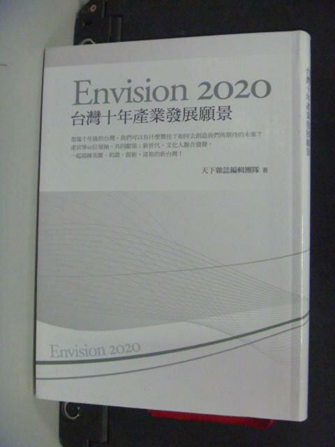 【書寶二手書T7/財經企管_KMP】Envision 2020_天下雜誌編