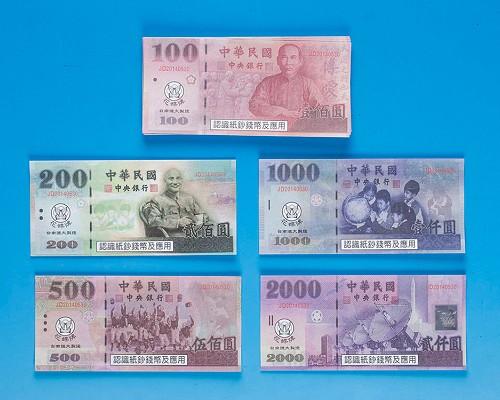 花蝶 JD-J-59 認識紙鈔(綜合) 5種紙鈔合一包