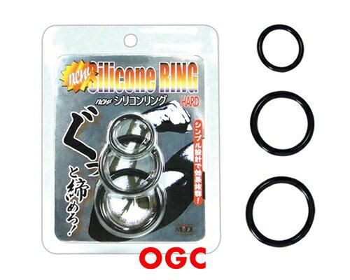 【OGC情趣用品】A1。矽環 硬 黑
