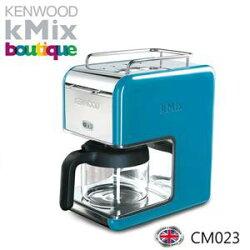 英國Kenwood kMix美式咖啡機-CM020/CM021/CM023