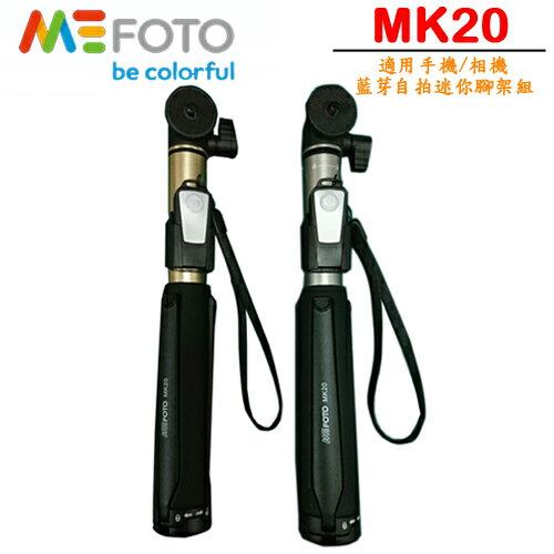MeFOTO 美孚 MK20 藍芽遙控自拍型三角架【公司貨】