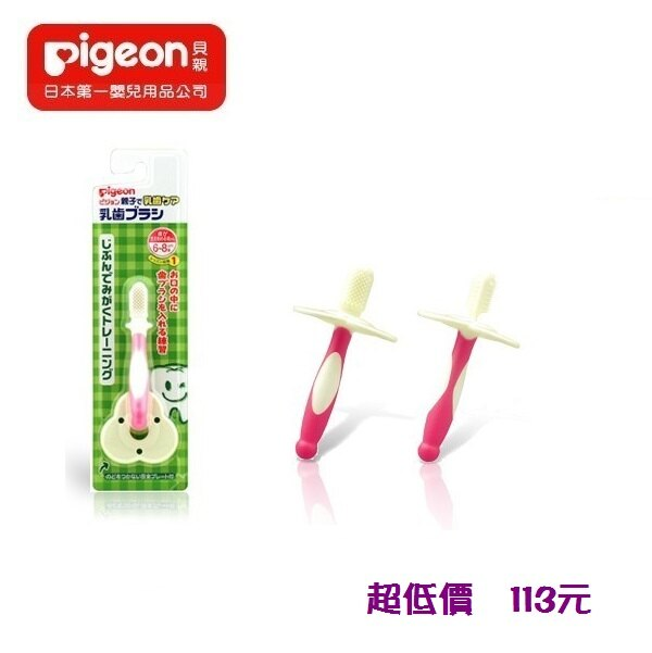 ^~美馨兒^~貝親PIGEON 訓練牙刷第一階段 ^(1入^) 113元