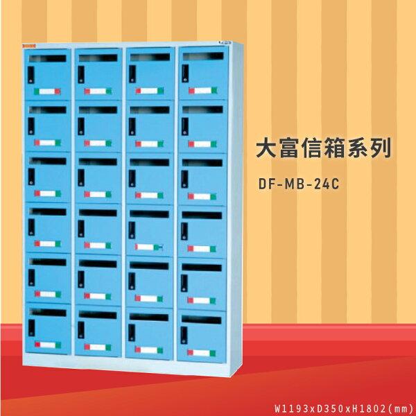 品牌NO.1【大富】DF-MB-24C24門信箱櫃收件櫃信件櫃郵件櫃商辦大樓台灣製造