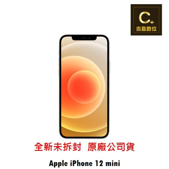 Apple iPhone 12 mini 64G 6.1吋 空機 【吉盈數位商城】歡迎詢問免卡分期