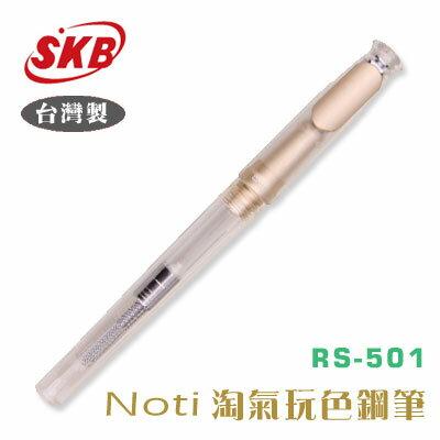 SKB Noti淘氣玩色鋼筆 RS-501 香檳金 / 支