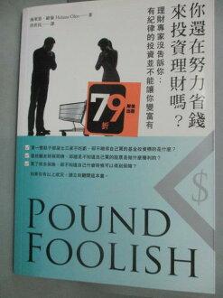 【書寶二手書T1/投資_GHI】你還在努力省錢來投資理財嗎?_原價420_海萊恩‧歐倫, 洪世民