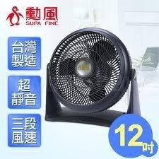 免運費 勳風 12吋 黑旋風空調扇/循環扇 /空調扇/電扇/箱扇/工業扇/電風扇 HF-7612