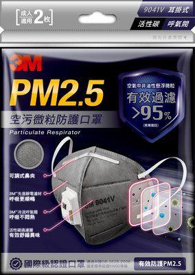 【3M】官方現貨 PM2.5空污微粒防護口罩 活性碳帶閥型 2枚入 9041V