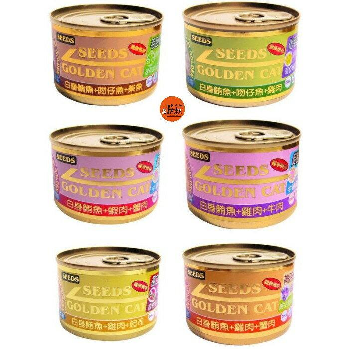 J大叔寵物生活館 Seeds惜時貓罐頭/特級黃金貓罐加大170g/金貓大罐/大金罐 6種口味可選