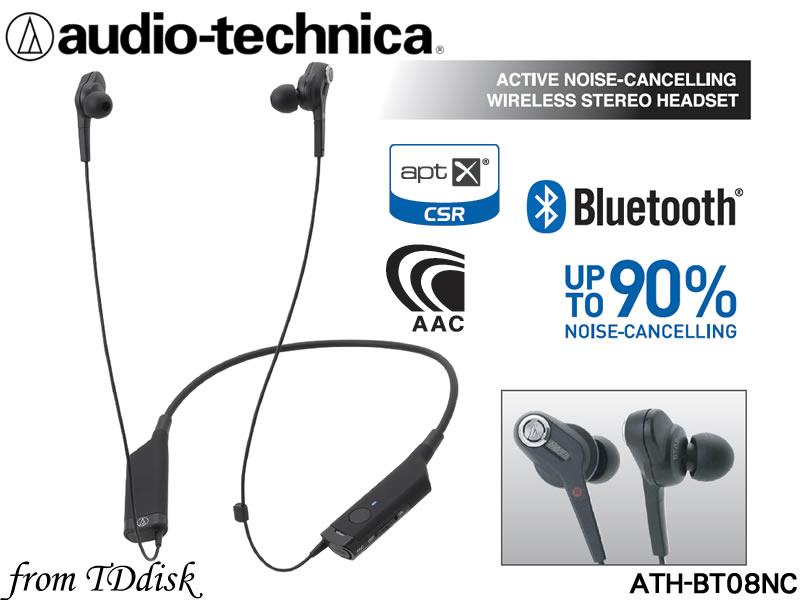 志達電子 ATH-BT08NC audio-technica 日本鐵三角 主動抗噪 無線藍牙 耳道式耳機(台灣鐵三角公司貨) 90%抗噪