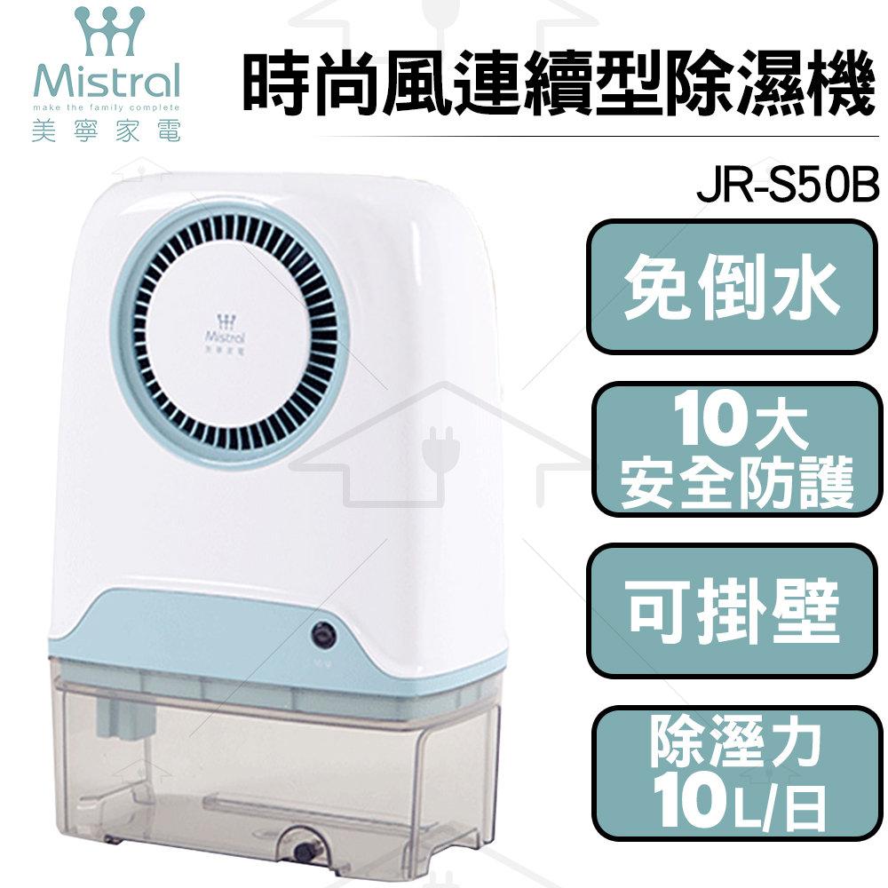 美寧時尚風連續型除濕機JR-S50B