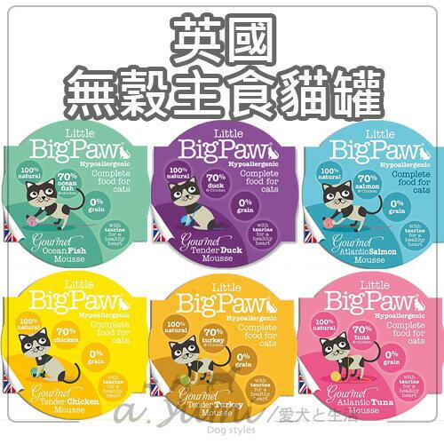 《英國LittleBigPaw》貓用無穀主食餐盒85g單罐貓罐頭貓主食罐
