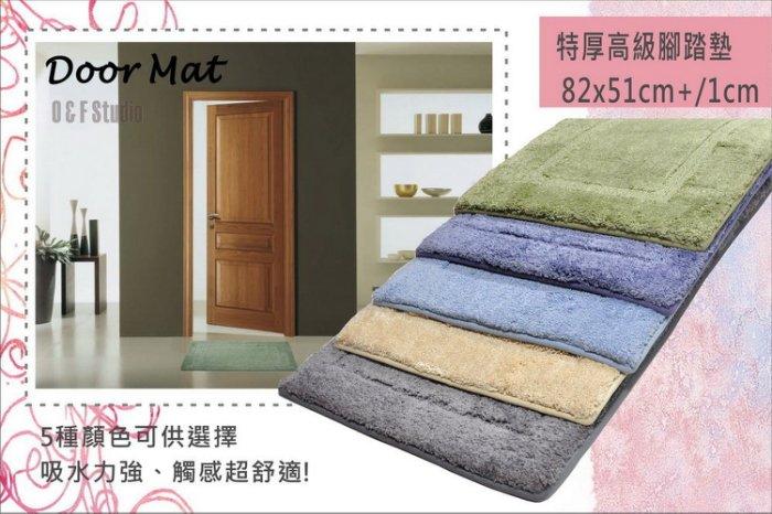 特厚高級腳踏墊 地墊 毛毯 地毯 房間 浴室 客廳 飯店 民宿 82X51CM(+/-1CM)  【居家達人-MP017】