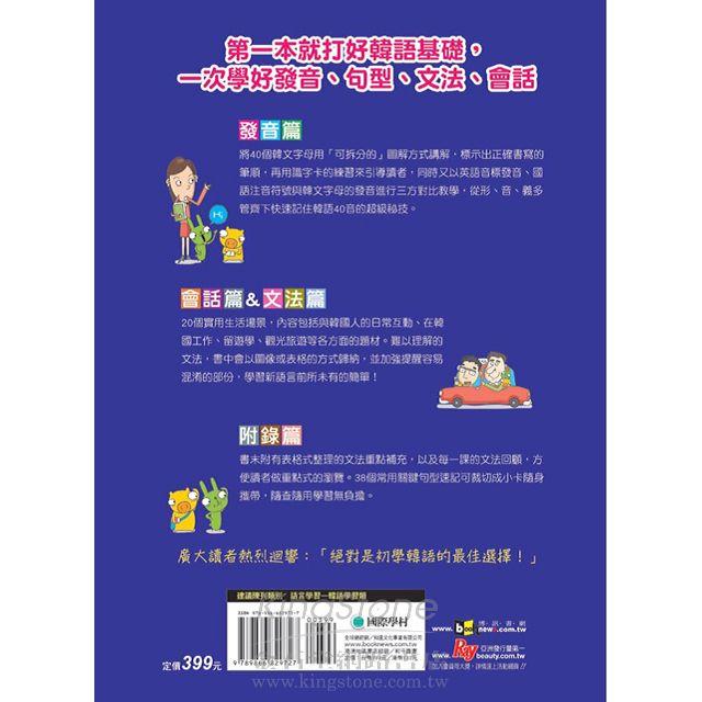 我的第一本韓語課本(附MP3) 1