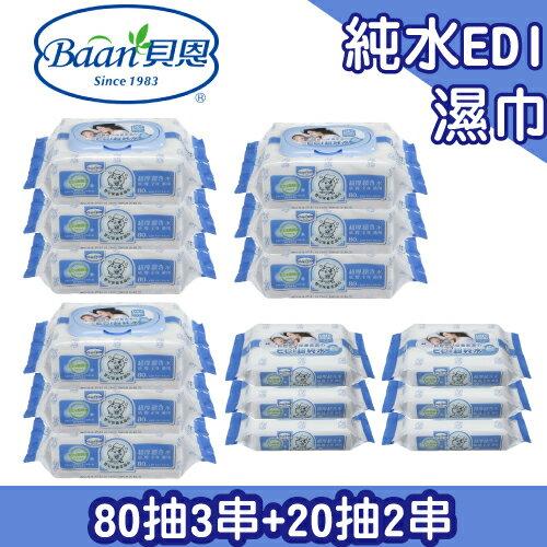貝恩 EDI 超純水嬰兒手口柔濕巾80抽9包+20抽6包(共840抽) ● 濕紙巾 ● 附蓋子 ● 含運價