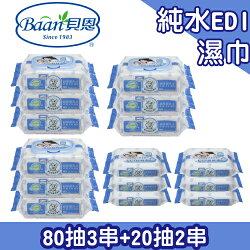 貝恩嬰兒保養柔濕巾80抽9包+20抽6包(共840抽) ● 濕紙巾 ● 附蓋子 ● 含運價