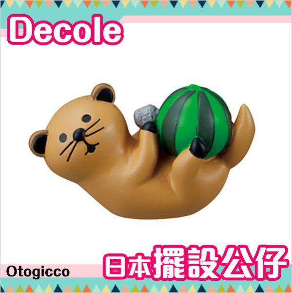 Decole 擺設公仔 貓咪 西瓜 Otogicco  該該貝比  ☆