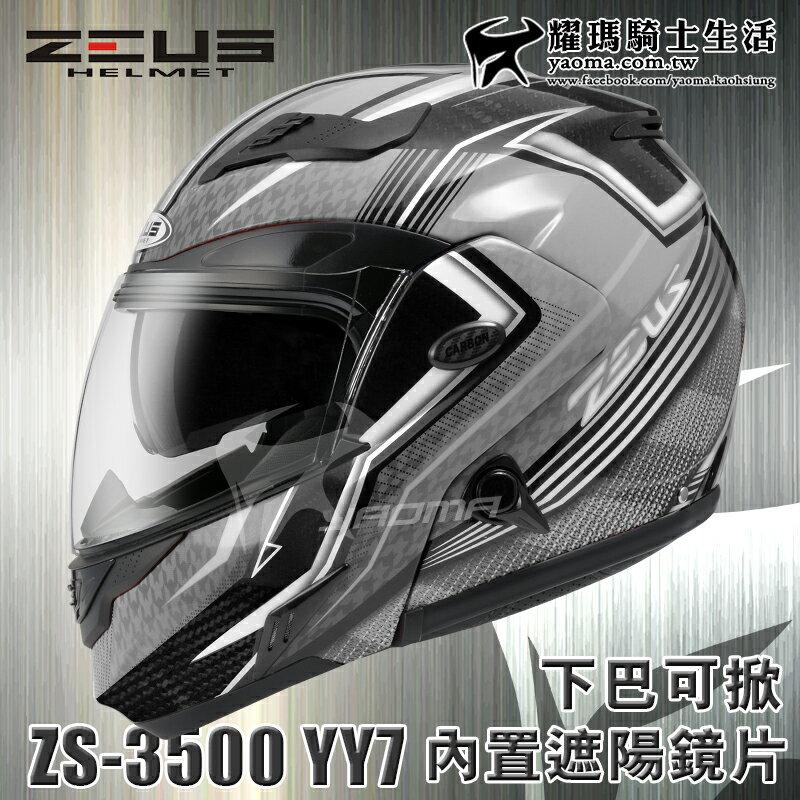 送贈品|ZEUS安全帽 ZS-3500 YY7 銀 碳纖維 極輕量 雙層鏡片 下巴可掀 可樂帽 耀瑪騎士機車部品