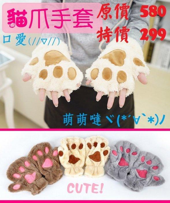 韓版 女用 萌系 可愛 卡通 貓咪爪子 貓爪 手套 情侶 絨毛手套 皮手套 (A075)DINISHOP