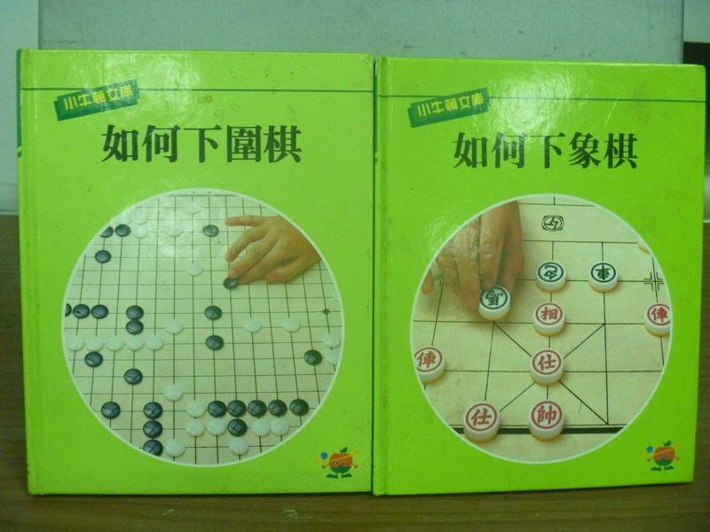 【書寶二手書T7/嗜好_HNE】如何下圍棋_如何下象棋_共2本合售