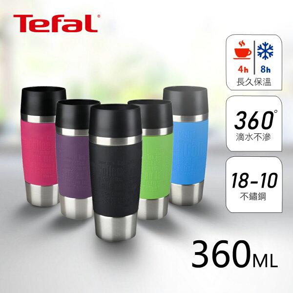 Tefal法國特福TravelMug不鏽鋼隨行馬克保溫杯360ML