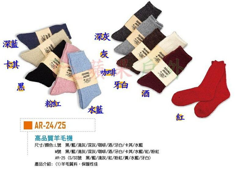 【【蘋果戶外】】Snow Travel AR-25 兒童羊毛保暖襪《買五送一》 幼童襪 兒童襪 羊毛襪 運動襪 休閒襪 彈性襪