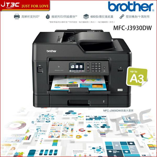 JT3C:【最高折$350】brotherMFC-J3930DW全A3商務級Wi-Fi多功能噴墨複合機印表機(內附原廠所贈墨水)