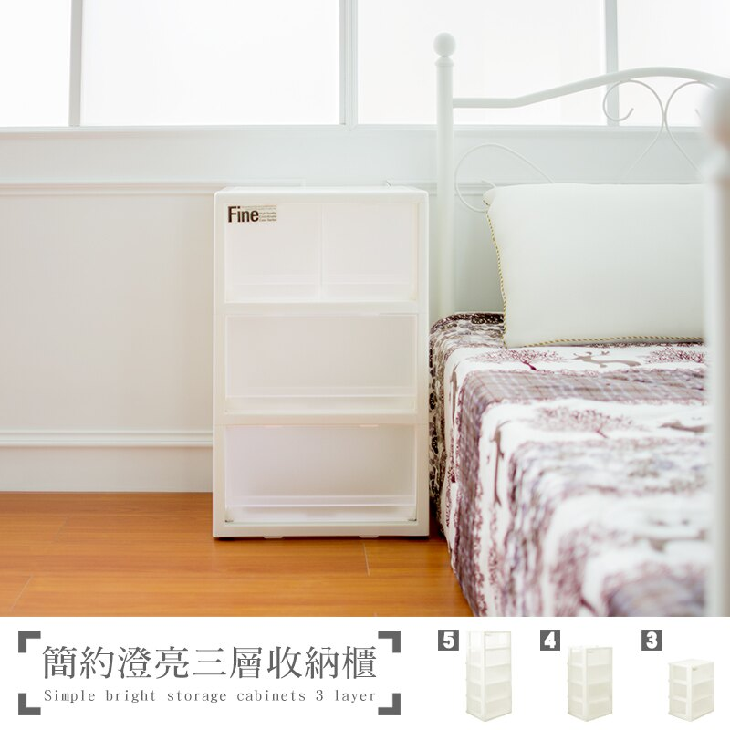 【dayneeds】 ※免運費 ※簡約澄亮三層收納櫃/抽屜整理箱/小純白收納箱/置物櫃/置物盒