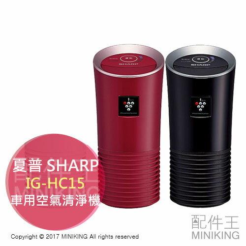 【配件王】現貨黑 SHARP 夏普 IG-HC15 車用 空氣 清淨機 抗菌除臭抗花粉 靜音 負離子 小型空清 隨身 USB空清 勝 GC15 HC1 JC15