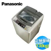 Panasonic 國際牌商品推薦國際 Panasonic 13公斤超強淨洗衣機 NA-130VB 【送標準安裝】