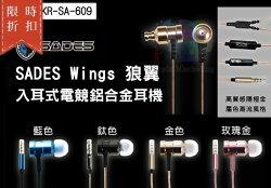 【尋寶趣】賽德斯 Wings 狼翼 入耳式電競鋁合金耳機 手機線控 耳塞式 HKE戰隊 立光公司貨KR-SA-609