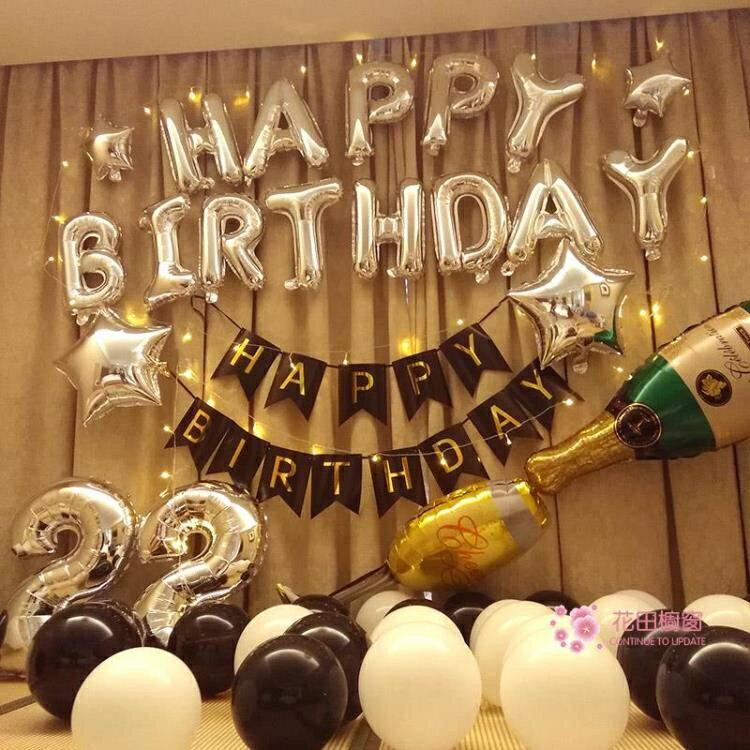 氣球 生日快樂派對趴體女孩男生場景布置背景牆氣球兒童周歲主題裝飾品