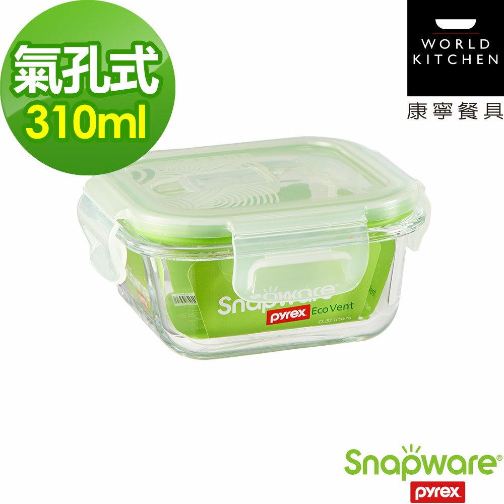 【美國康寧密扣】Eco vent 耐熱玻璃保鮮盒-正方型 310ml