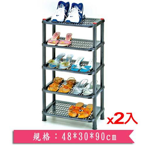 ★2件超值組★春風五層鞋架 (48*30*90cm)【愛買】