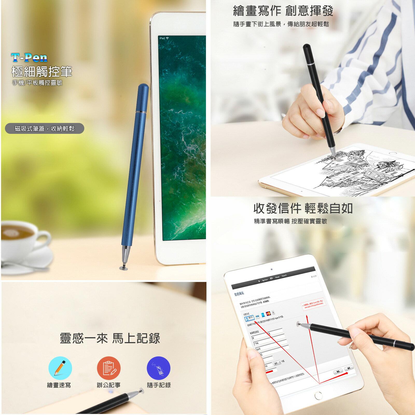加贈極細筆芯x1 T-Pen 極細金屬觸控筆 平板/手機 磁吸式筆蓋 免藍芽連線