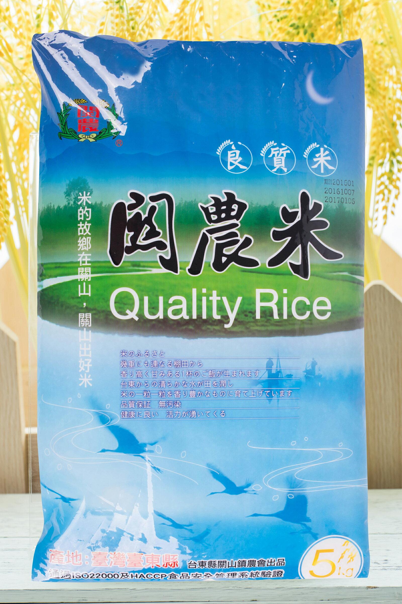 【?和燊】關農米5公斤 台東產地 關山米 花東好米 伴手禮 台東關山鎮農會